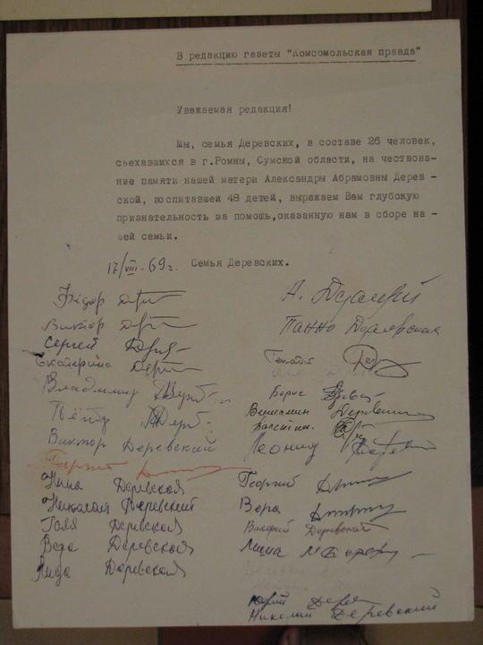 Спасибо Комсомольской правде - газете, которая объединяет. Деревские. Память. Реликвии.