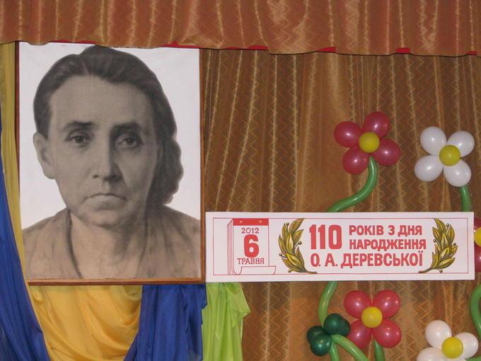 2012. Встреча Деревских - день Юбилея.