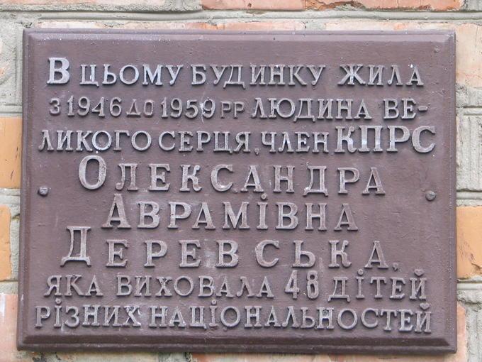 Мемориальная доска. Деревские.Память. Реликвии.
