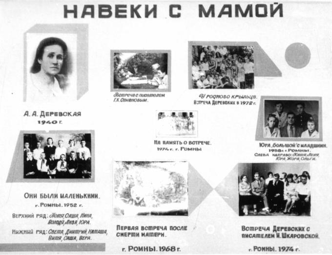 НАВЕКИ С МАМОЙ. Стенд в Музее. Деревские. Память. Реликвии.