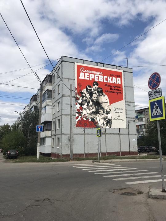 Баннер А.А. Деревской, г. Жигулёвск, Самарская область, Россия