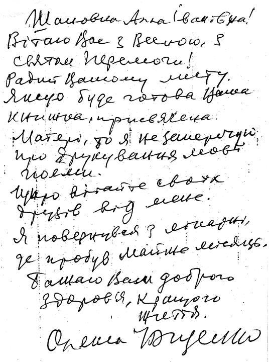 Письмо поэта Олексы Ющенко. Деревские. Память. Реликвии.