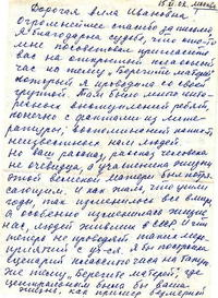 2002 -2003. Пишет Галина Николаевна Харлампиева, Ветеран педагогического труда, г. Москва