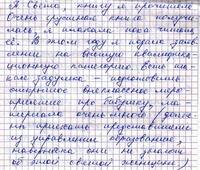 2004. Пишет Людмила Юрьевна Набатова, - дочь Юрия Деревского.
