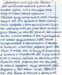 2003. Пишет Нина Емельяновна Аксёнова, - наша сестра Нина (большая), г. Москва