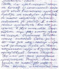 2002. Пишет Ольга Емельяновна Ненюкова, - наша сестра Оля, Свердловская область.
