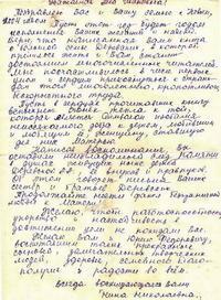 2004. Пишет Нина Николаевна Жуля, Ветеран педагогического труда, г. Луганск