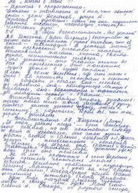 2007. Пишет Нина Николаевна Жуля, Ветеран педагогического труда, г. Луганск