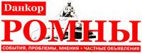 2009. РОМНЫ ВСТРЕЧАЛИ ДЕРЕВСКИХ. Иванна Соловей. Данкор «Ромны», № 20, 20 мая