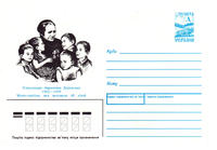 1996. Конверт с детками