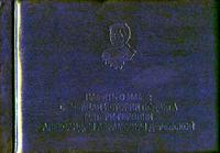 Дніпропетровська обласна універсальна наукова бібліотека. Наші дарувальники. Сербіна Алла Іванівна