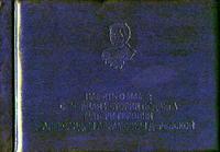Рівненська обласна універсальна наукова бібліотека