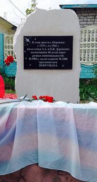 Об открытии мемориальной доски семье Деревских в городе Жигулёвске