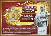 Орден и Памятный знак «Мать-героиня Александра Аврамовна Деревская»: награды памяти великой Матери - семейная реликвия поколений
