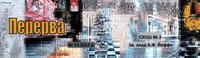"""2017. До 115-річниці з дня народження Роменської мадонни. Катерина Штрибу, 10-А клас, """"Перерва"""", СЗОШ № 2 ім. акад. А.Ф.Йоффе, № 53, травень"""