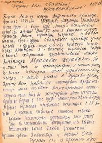1987. Письмо Людмилы Григорьевны Феодоровой – преподавателя ГПТУ № 14 города Мурманска