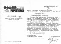 1992 год. «Комсомольская правда» и семья Деревских. Письмо из «Комсомолки»!