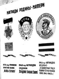 Правительственные награды - важные вехи биографии А.А. Деревской