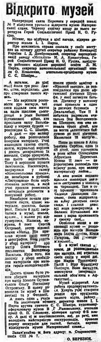1988 год. События Памяти