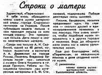 1992 год. События Памяти