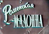 К 40-летию выхода на экран документальной киноленты «Роменская мадонна» студии «Укркинохроника»