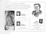 РОМЕНСКАЯ МАДОННА: ПАМЯТЬ ТОЛЬКО В ГРАНИТЕ? Семен Перцовский, заслуженный журналист Украины