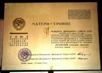 УКАЗ Президиума Верховного Совета СССР О присвоении Деревской А.А. почетного  звания «Мать-героиня»