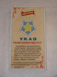 40 лет Указа Президиума Верховного Совета СССР о присвоении А.А.Деревской почетного звания «Мать-героиня»