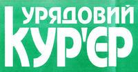 1998. БЕРЕГИНЯ СУМЩИНИ. ДІНАУ. «Урядовий кур'єр», № 139 -140, 23 липня