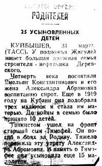 1945 -1987 годы. «Комсомольская правда» и семья Деревских. «Газета, которая объединяет!»